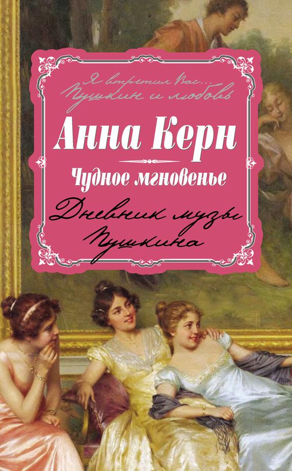 Скачать Чудное мгновенье. Дневник музы Пушкина быстро