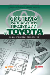 Лайкер, Джеффри  - Система разработки продукции в Toyota. Люди, процессы, технология