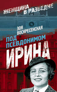 Воскресенская, Зоя Ивановна  - Под псевдонимом Ирина