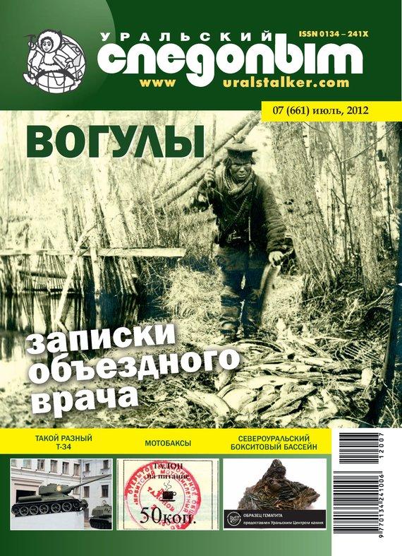 Отсутствует Уральский следопыт №07/2012 отсутствует журнал дилетант 12 2012