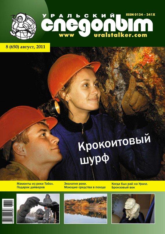 Отсутствует Уральский следопыт №08/2011 отсутствует уральский следопыт 12 2011
