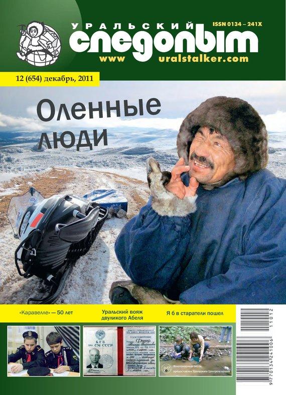 Отсутствует Уральский следопыт №12/2011 отсутствует уральский следопыт 12 2011
