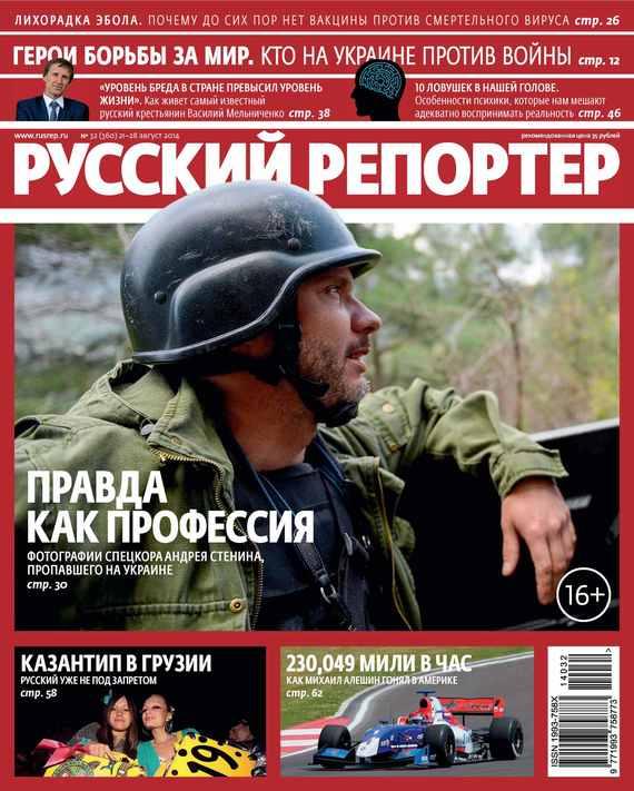 Отсутствует Русский Репортер №32/2014 отсутствует русский репортер 29 2010