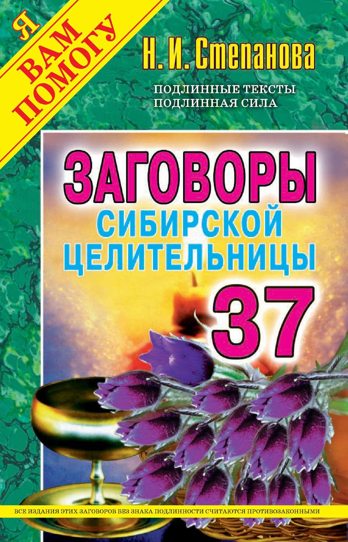 Скачать книги целительницы натальи степановой бесплатно