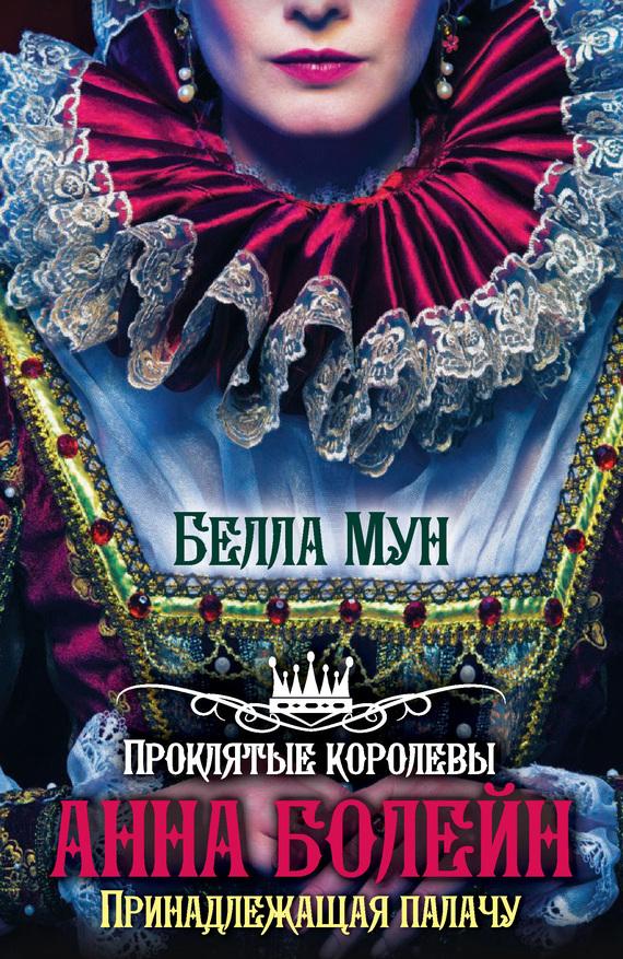 Белла Мун - Анна Болейн. Принадлежащая палачу
