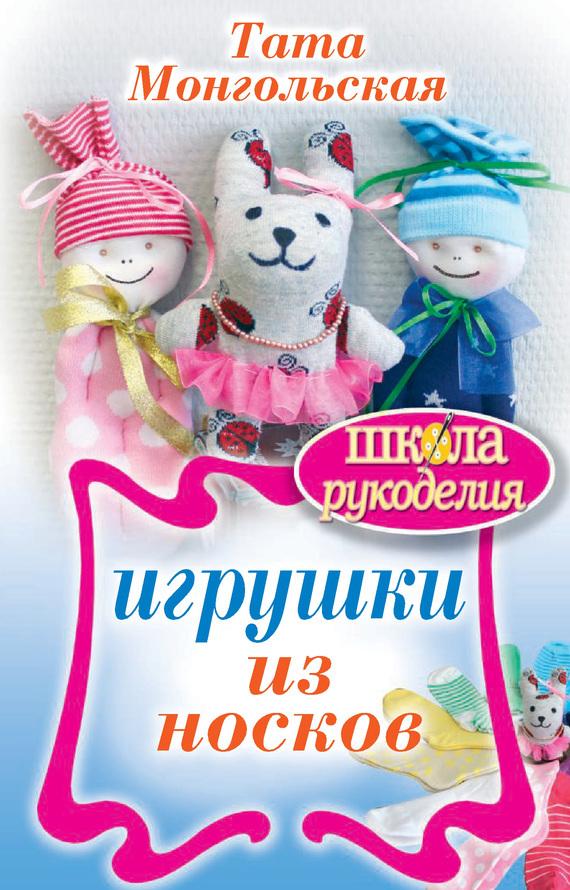 Тата Монгольская бесплатно