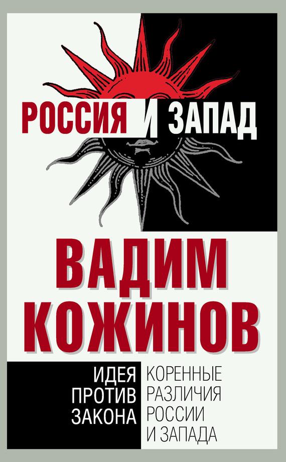 Скачать Вадим Кожинов бесплатно Коренные различия России и Запада. Идея против закона