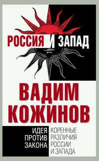 Кожинов, Вадим  - Коренные различия России и Запада. Идея против закона