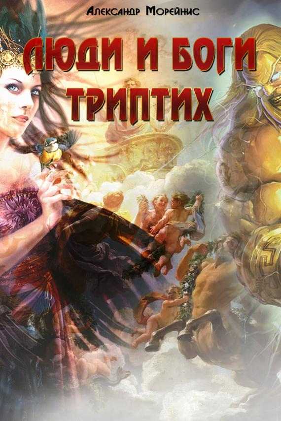 Александр Морейнис Люди и боги. Триптих (сборник) илона якимова минотавр ия