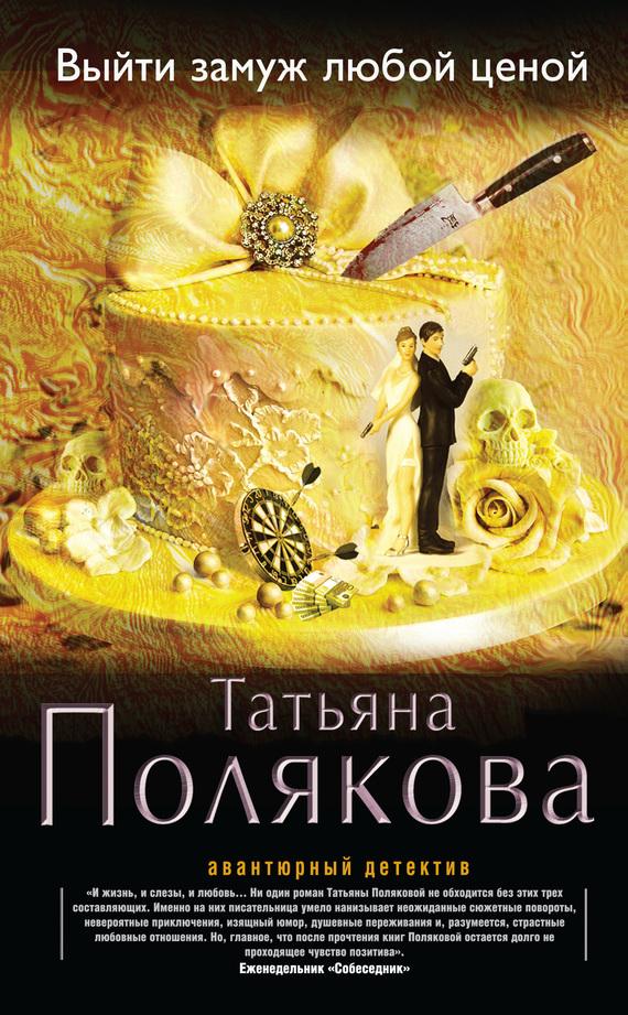 Татьяна Полякова бесплатно
