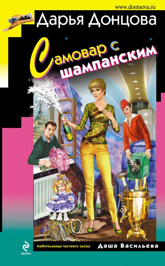 Самовар с шампанским ( Дарья Донцова  )