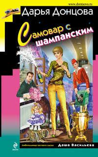Донцова, Дарья  - Самовар с шампанским
