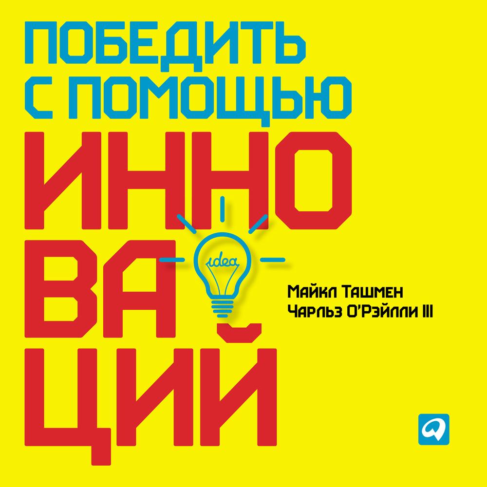 Майкл Ташмен Победить с помощью инноваций: Практическое руководство по управлению организационными изменениями и обновлениями