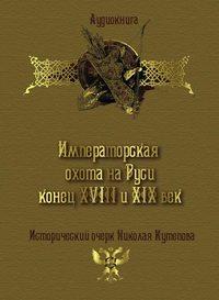 Кутепов, Николай  - Императорская охота на Руси. Конец XVIII и XIX век