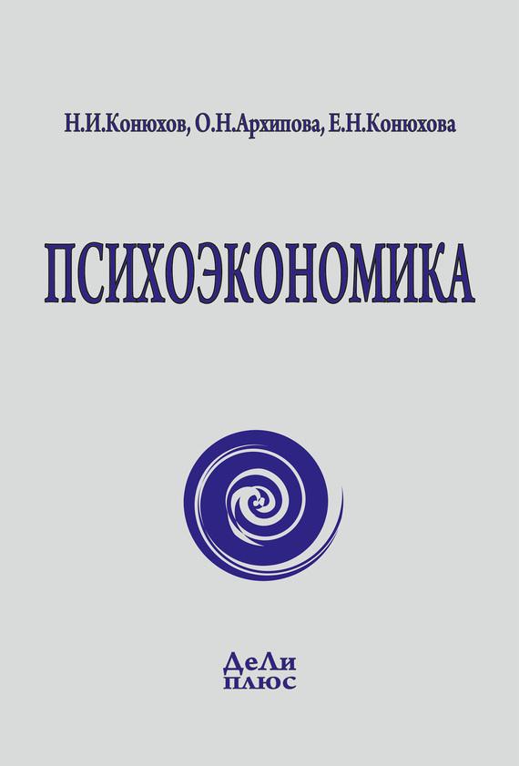 Психоэкономика
