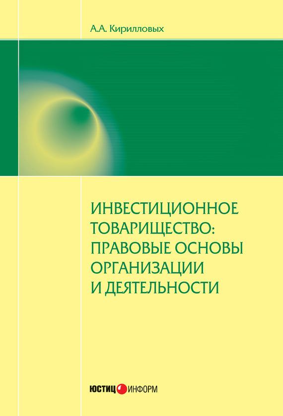 А. А. Кирилловых Инвестиционное товарищество: правовые основы организации и деятельности