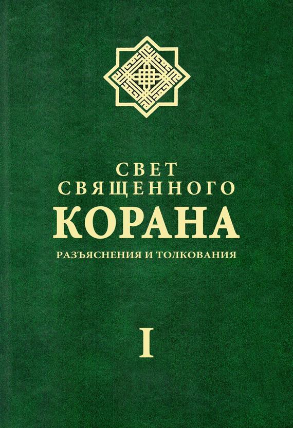 Обложка книги Свет священного Корана. Разъяснения и толкования. Том I, автор Имани, Сейед Камал Факих