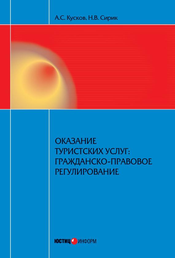Алексей Кусков Оказание туристских услуг: гражданско-правовое регулирование индустрия туризма гражданско правовое регулирование