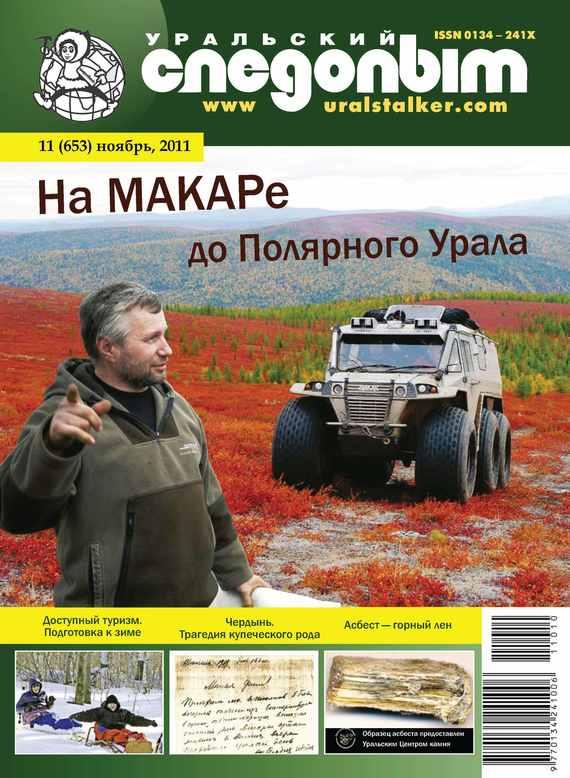 Отсутствует Уральский следопыт №11/2011 отсутствует журнал консул 1 24 2011