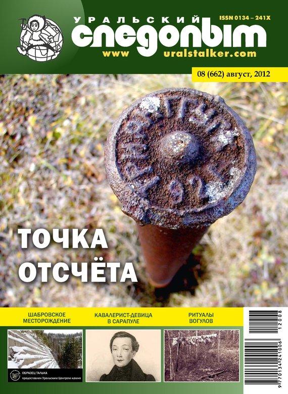 Отсутствует Уральский следопыт №08/2012 отсутствует журнал дилетант 12 2012