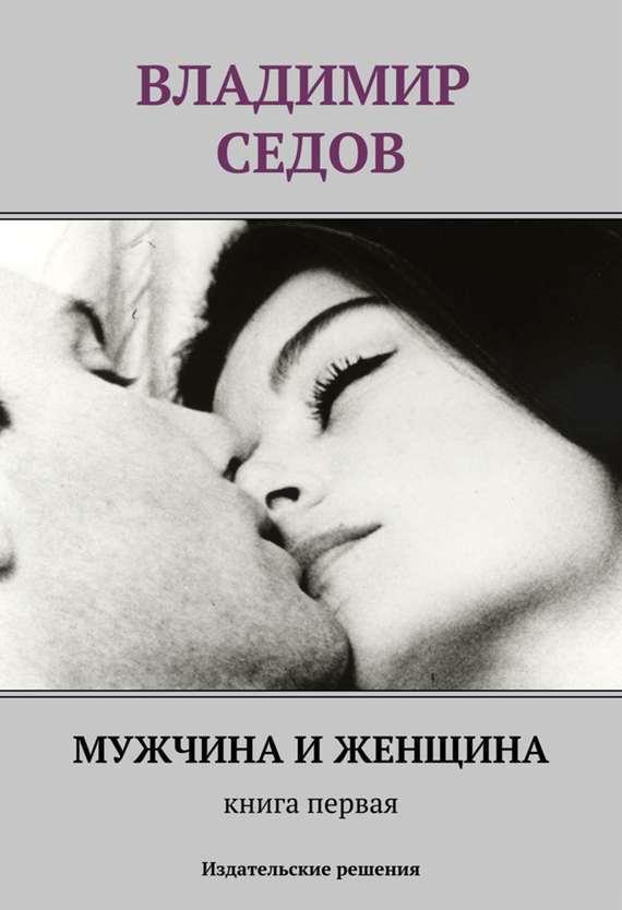 Владимир Седов Мужчина и женщина. Книга первая (сборник) владимир жикаренцев движение любви мужчина и женщина