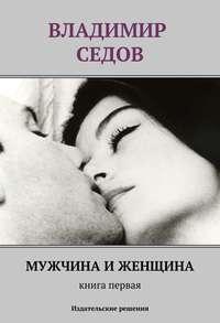 Седов, Владимир  - Мужчина и женщина. Книга первая (сборник)