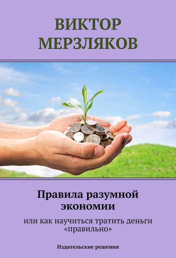 Виктор Мерзляков бесплатно