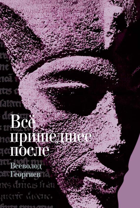 Всеволод Георгиев