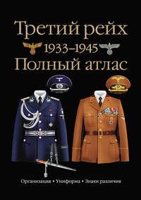 Курылев, Олег  - Третий рейх. 1933–1945. Полный атлас