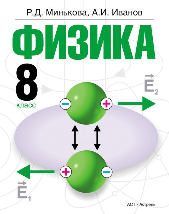 Р. Д. Минькова Физика. 8 класс физика 8 класс учебник вертикаль фгос