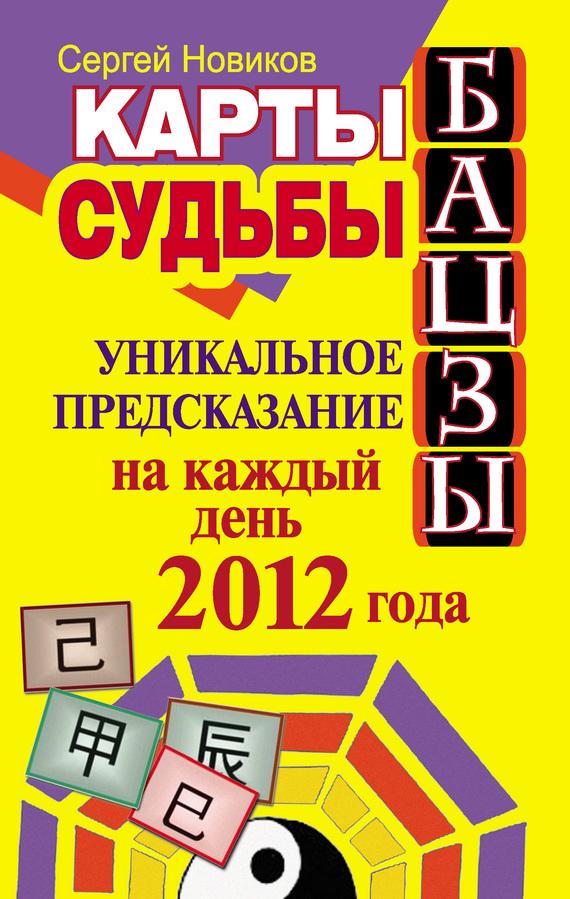 Сергей Новиков Карты судьбы Бацзы. Уникальное предсказание на каждый день 2012 года