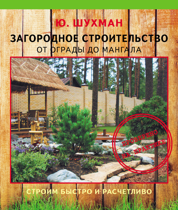 Юрий Шухман Загородное строительство. От ограды до мангала