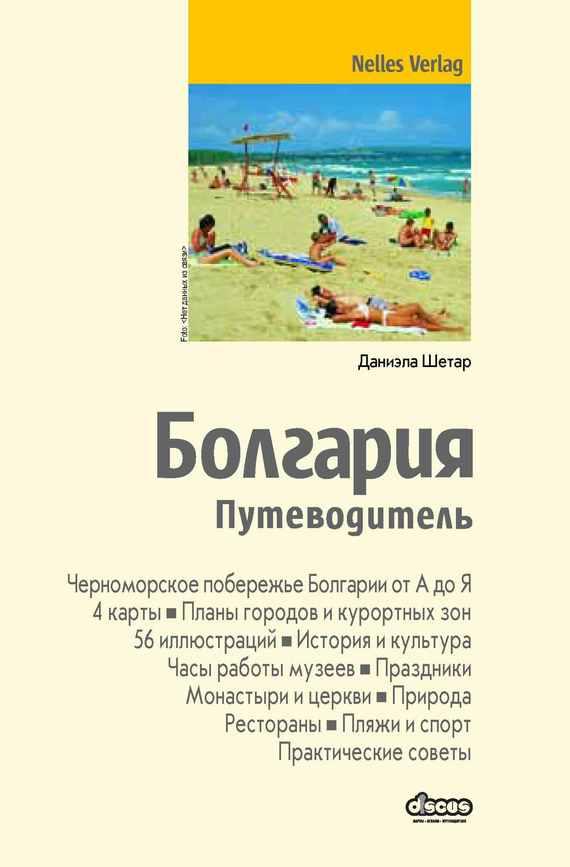 Болгария. Путеводитель ( Даниэла Шетар  )