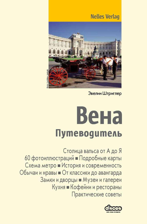 Вена путеводитель скачать pdf