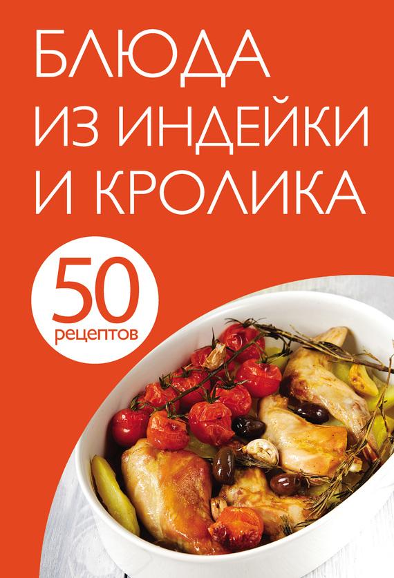 Отсутствует 50 рецептов. Блюда из индейки и кролика