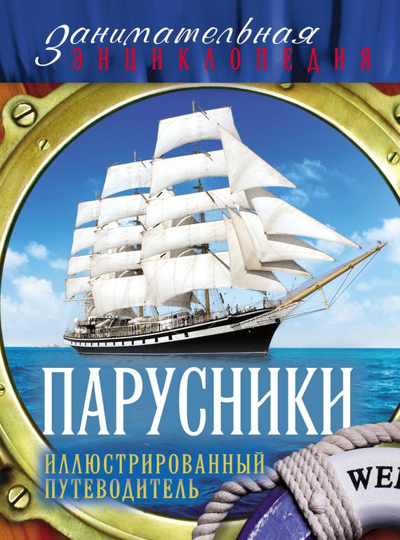 Андрей Поспелов Парусники. Иллюстрированный путеводитель