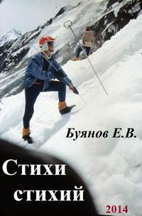 Буянов, Евгений  - Стихи стихий