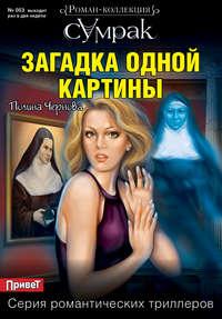 Чернова, Полина  - Загадка одной картины