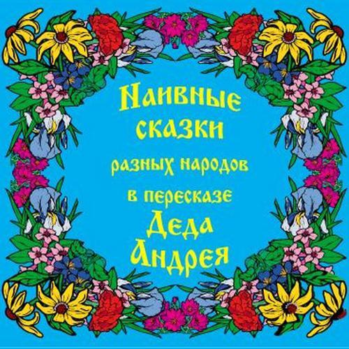 Андрей Чхеидзе Наивные сказки в пересказе Деда Андрея грузинская кухня