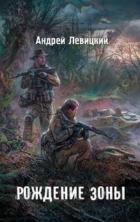 Левицкий, Андрей  - Рождение Зоны