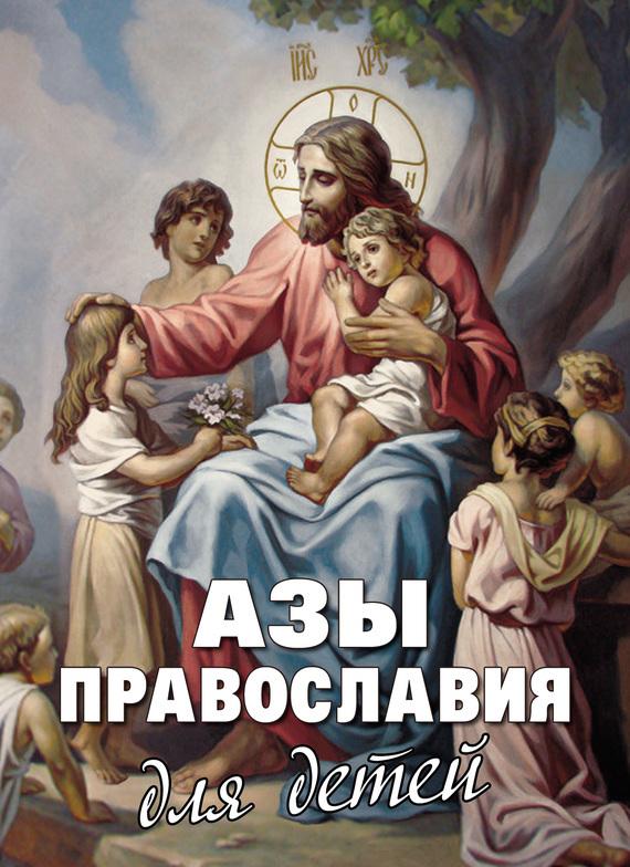 Священник Михаил Шполянский бесплатно