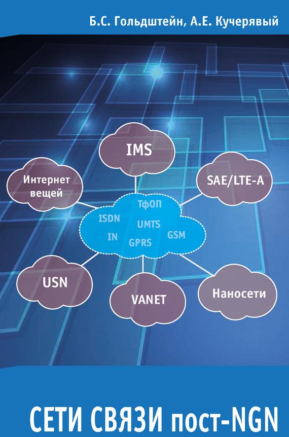 Б. С. Гольдштейн Сети связи пост-NGN routing policies in wireless sensor networks