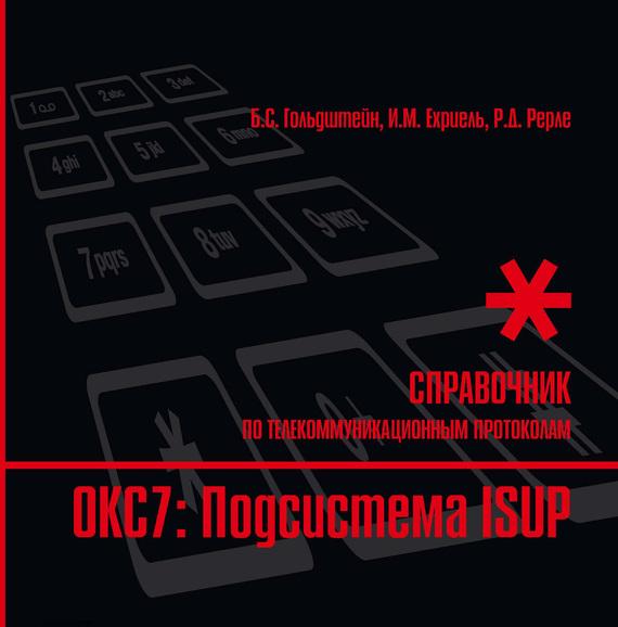 Стек протоколов ОКС7. Подсистема ISUP. Справочник