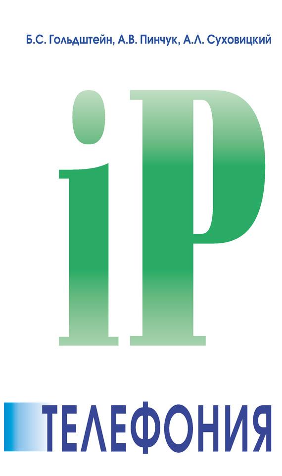 Б. С. Гольдштейн IP-Телефония