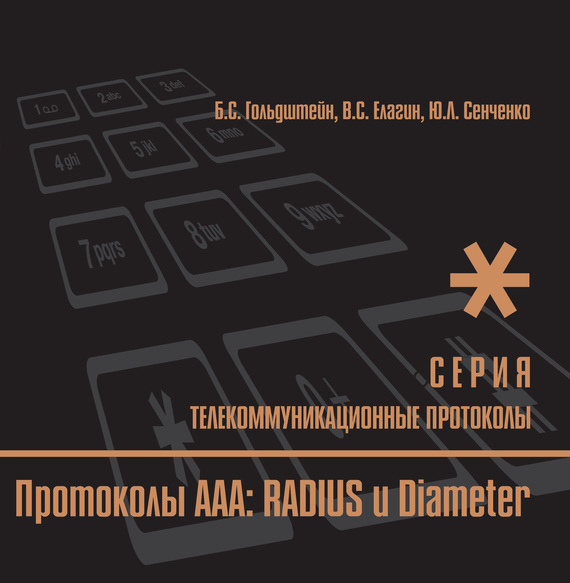 Б. С. Гольдштейн Протоколы ААА: RADIUS и Diameter
