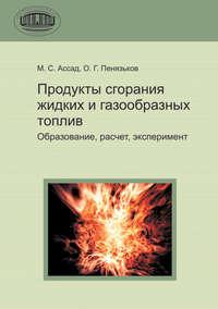 Ассад, М. С.  - Продукты сгорания жидких и газообразных топлив