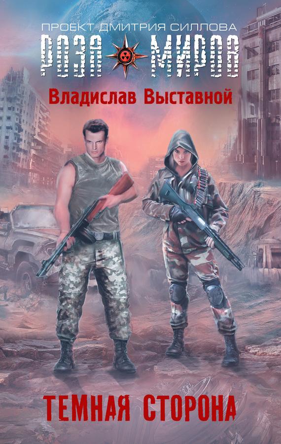 яркий рассказ в книге Владислав Выставной