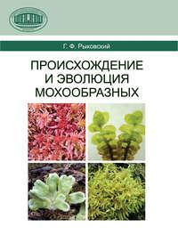 Рыковский, Г. Ф.  - Происхождение и эволюция мохообразных
