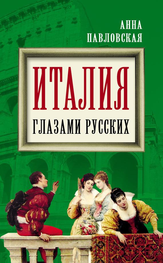 Скачать Италия глазами русских бесплатно Анна Павловская