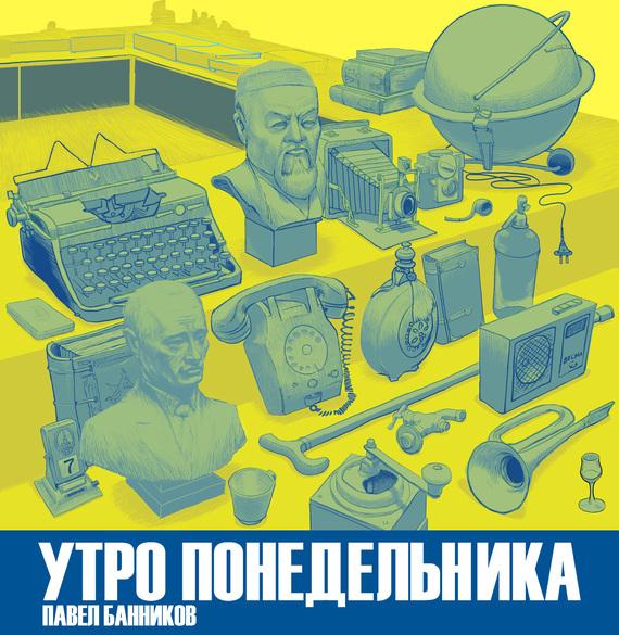 Скачать Утро понедельника бесплатно Павел Банников